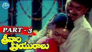 Srivari Priyuralu Full Movie Parts 3/12 || Vinod Kumar | Aamani | Priya Raman
