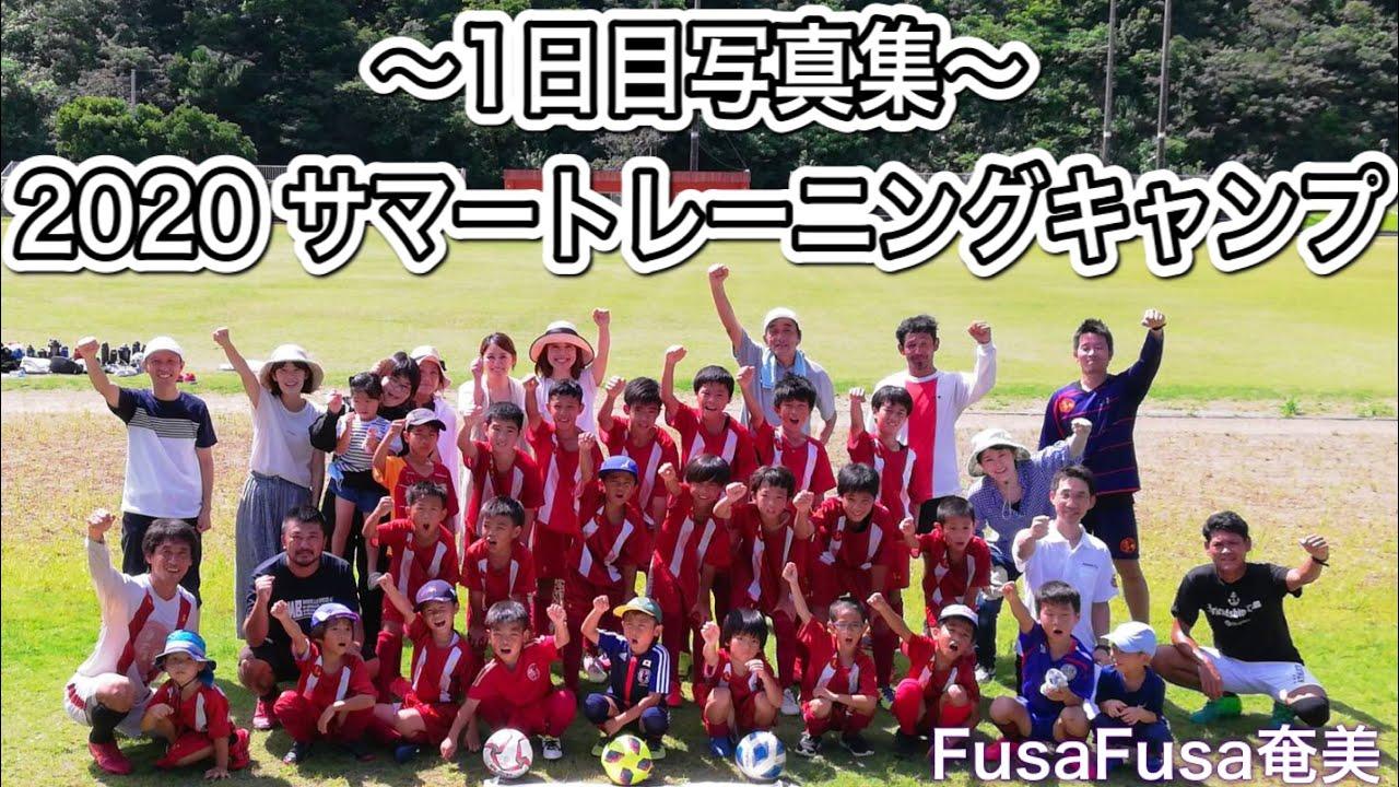 ~1日目 2020サマートレーニングキャンプ写真集~【FusaFusa奄美】ワークショップで創造力と想像力を養う!FusaFusa奄美での上達の裏側