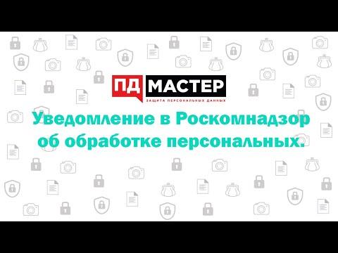 Уведомление в Роскомнадзор об обработке персональных данных. Требования 2020 года.