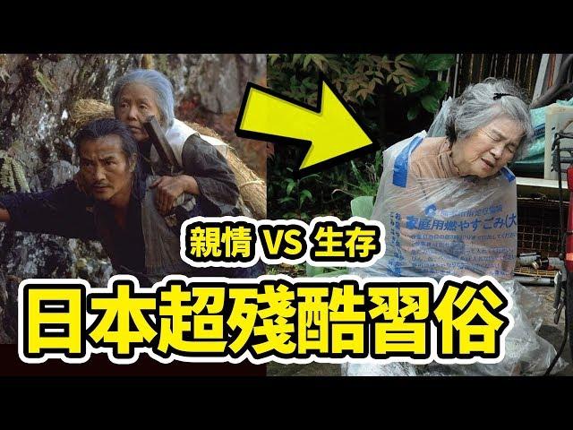 深日本# 37 ▶ 父母老了,就丟到山裡活活餓死【日本黑歷史:姥捨】|好倫|