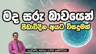 මද සරු බාවයෙන් පීඩාවිදින අයට විසදුමක්|Piyum Vila|05-12-2019|Siyatha TV