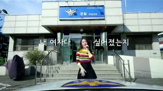 Gonna Report   Seol Ha Yoon   Tải MV HD - Stafaband