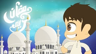 أنشودة اللهم بلغنا رمضان | أناشيد رمضان - أناشيد إسلامية بدون موسيقى - أناشيد الروضة للأطفال
