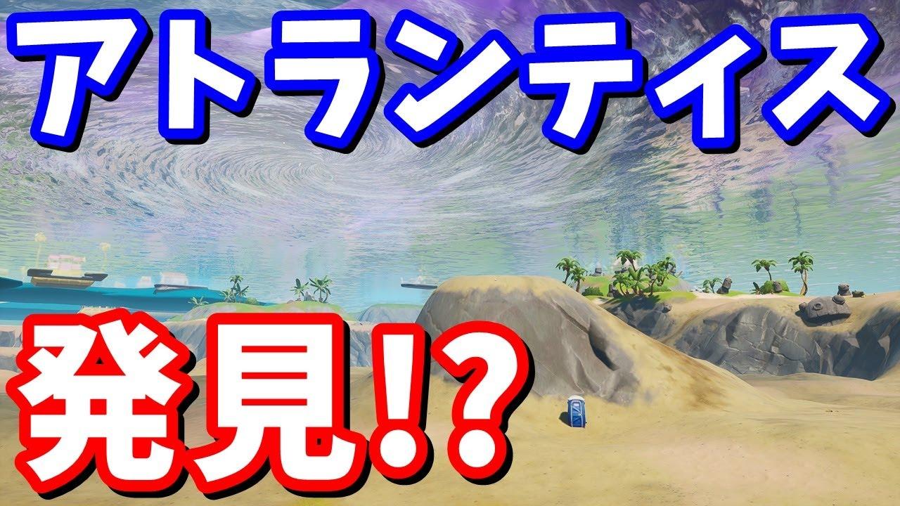 幻の海底都市アトランティスを発見!? 海の化け物、怪獣からの存在について【フォートナイト考察】