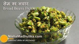 Sem Ka Achar Recipe - Broad Beans Pickles -Surti Papadi Pickle Recipe
