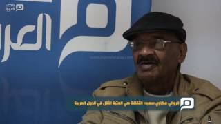 مصر العربية |  الروائي مكاوي سعيد: الثقافة هي العتبة الأقل في الدول العربية