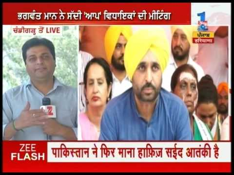 Bhagwant Mann took first meeting of Punjab AAP MLAs