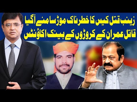Dunya Kamran Khan Ke Sath - 25 January 2018 - Dunya News