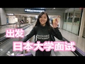送机篇 • 从机场出发到日本 大学面试︱Kn's Vlog