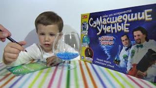 Сумасшедшие Ученые # 2 набор проводим химические опыты дома Crazy experiments at home
