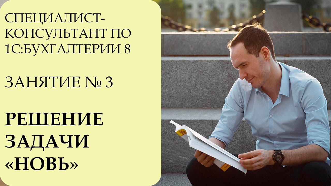 СПЕЦИАЛИСТ-КОНСУЛЬТАНТ ПО 1С:БУХГАЛТЕРИИ 8. ЗАНЯТИЕ №3. РЕШЕНИЕ ЗАДАЧИ