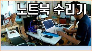 2019 08 07 노트북 수리