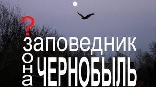 Чернобыль. Заповедник будущего? | Film Studio Aves