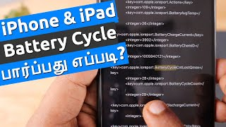 Apple iPhone, iPad இல் Battery Cycle Count பார்ப்பது எப்படி?