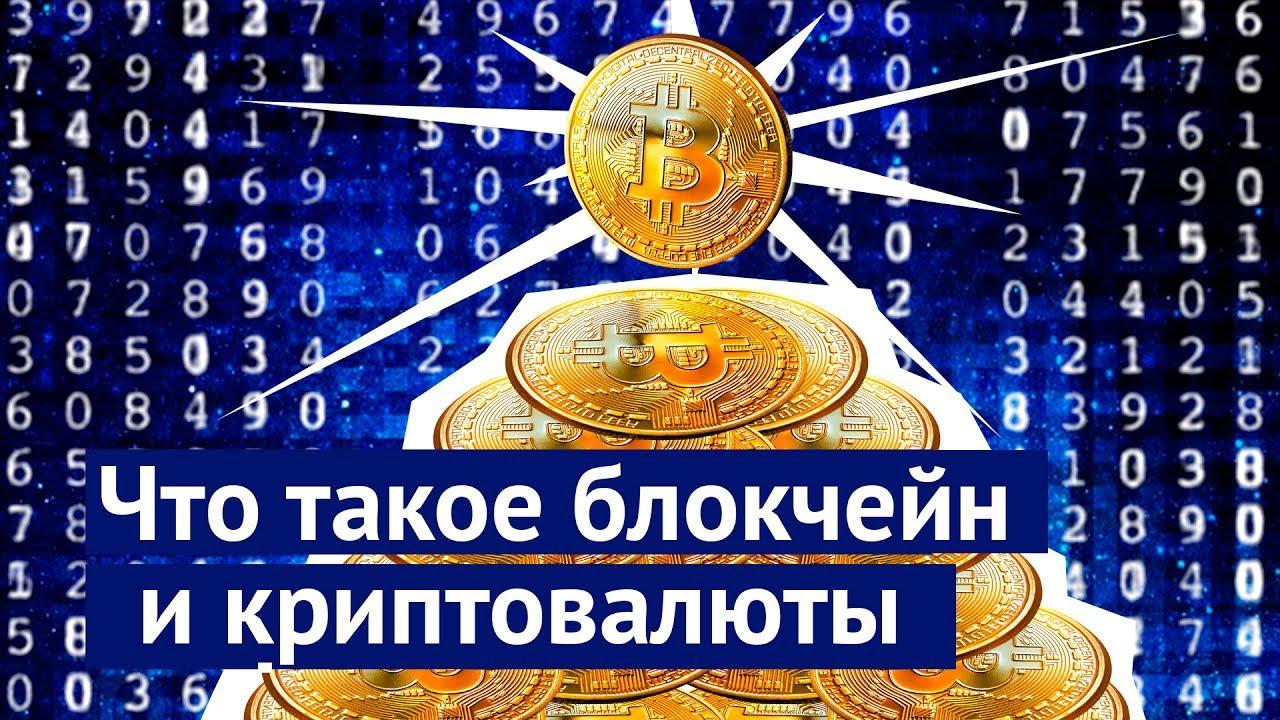 Криптовалюта и блокчейн цб о криптовалютах