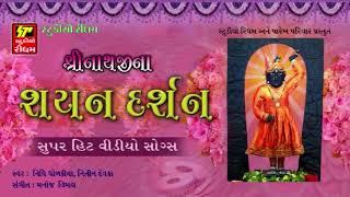 Shrinathji Bhajan Gujarati Shrinathji Na Shayan Darshan | Superhit Gujarati Bhajan | FULL Audio