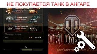 [Баги] Не могу купить танк (Микро обнова 25 марта 2016 ) World of Tanks(Как приобрести танк., 2016-03-25T07:11:44.000Z)