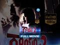 Gaayam 2 Full Movie - Jagapathi Babu | Vimala Raman | Tanikella Bharani |  Ilayaraja
