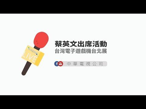 總統蔡英文出席「2019臺灣電子遊戲機國際產業展」