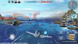Много самолётов (War Wings )