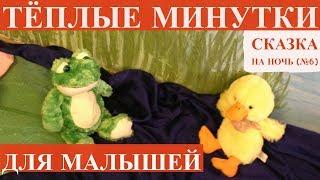 Сказка на ночь для малышей (№6)