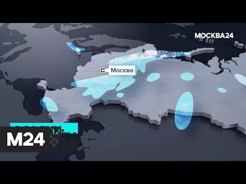 """""""Погода"""": какая погода ждет москвичей - Москва 24"""