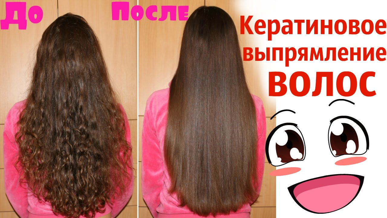 Как сделать кератиновое выпрямление волос фото 436