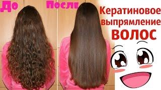 Кератиновое выпрямление волос в домашних условиях/Выпрямление волос cocochoco дома/Мой опыт