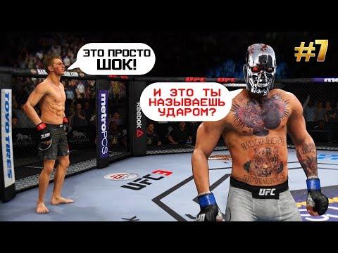 Встретил БОЙЦА ТЕРМИНАТОРА на пути к ТОП 100 UFC 3 / Карьера 7