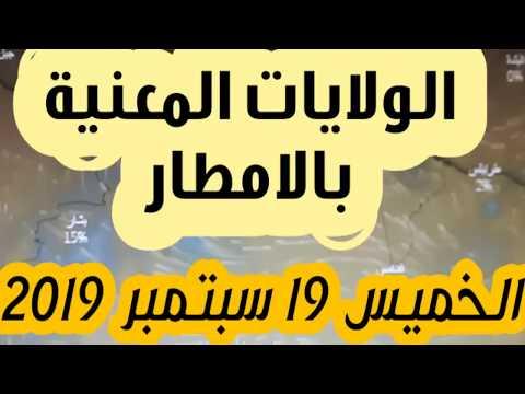 الولايات والمناطق الجزائرية المعنية بالامطار  الخميس 19 سبتمبر 2019