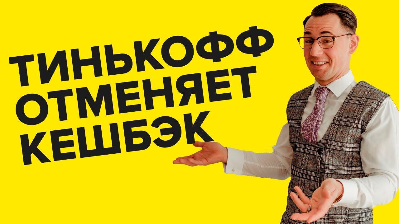 Жёлтый банк урезал кешбэк! Как спасти возможность экономить?