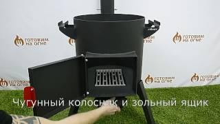 Обзор печи под казан Берель-400К и аксессуаров к нему