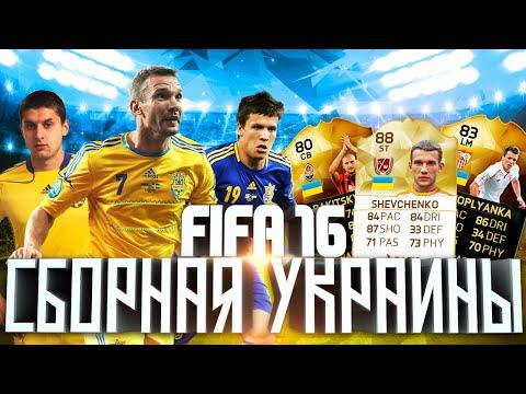 СБОРНАЯ УКРАИНЫ В FIFA 16