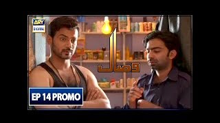 Visaal Episode 14 (Promo) - ARY Digital Drama