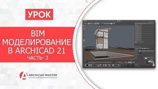 BIM Моделирование в ARCHICAD 21 Часть-3.1