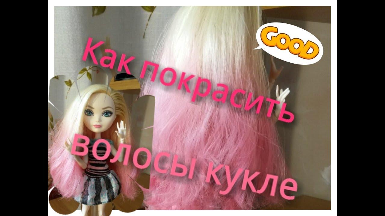 Можно ли кукле покрасить волосы