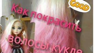 Как покрасить волосы кукле😨?