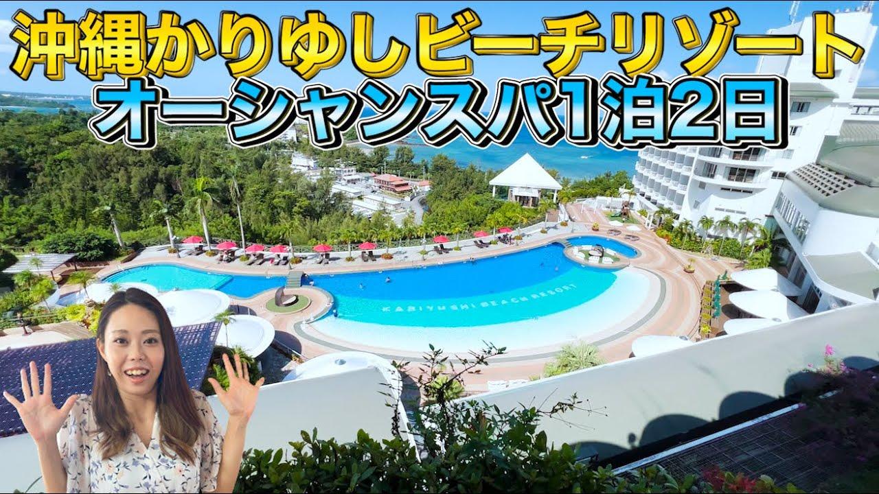 【沖縄旅行・観光】沖縄かりゆしビーチリゾートオーシャンスパに1泊2日ホテルレビュー【Okinawa】