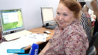 Краснодарцев бесплатно учат пользоваться компьютером
