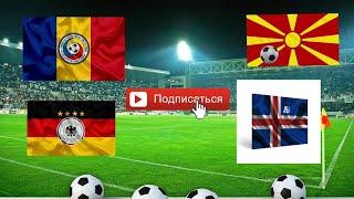 Прогноз на футбол сегодня прогноз на футбол Германия Исландия и Румыния Северная Македония