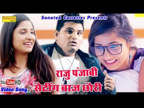 Setting Baaj Chori | Raju Punjabi, Naveen Sindhu, Dilsimran Kaur, VR | Haryanvi New Song
