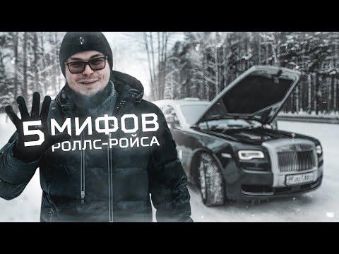 ТОП-5 ФИШЕК Rolls-Royce! Проверяем популярные мифы про Ролл-Ройс!