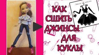 Джинсы для куклы How to make jeans for dolls