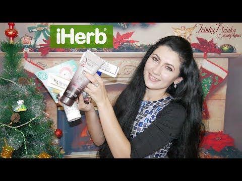 Лучшее с iHerb: уход, косметика, витамины. Корейская косметика и провальные продукты!