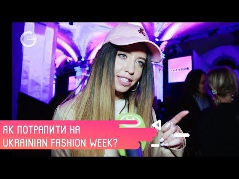 Как попасть на Ukrainian Fashion Week?