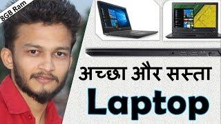 {HINDI} Best High Configuration Laptops under (20k-25k-30k-35k-40k-45k) Best Selling Laptop 2018