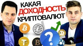 сколько можно заработать на криптовалюте
