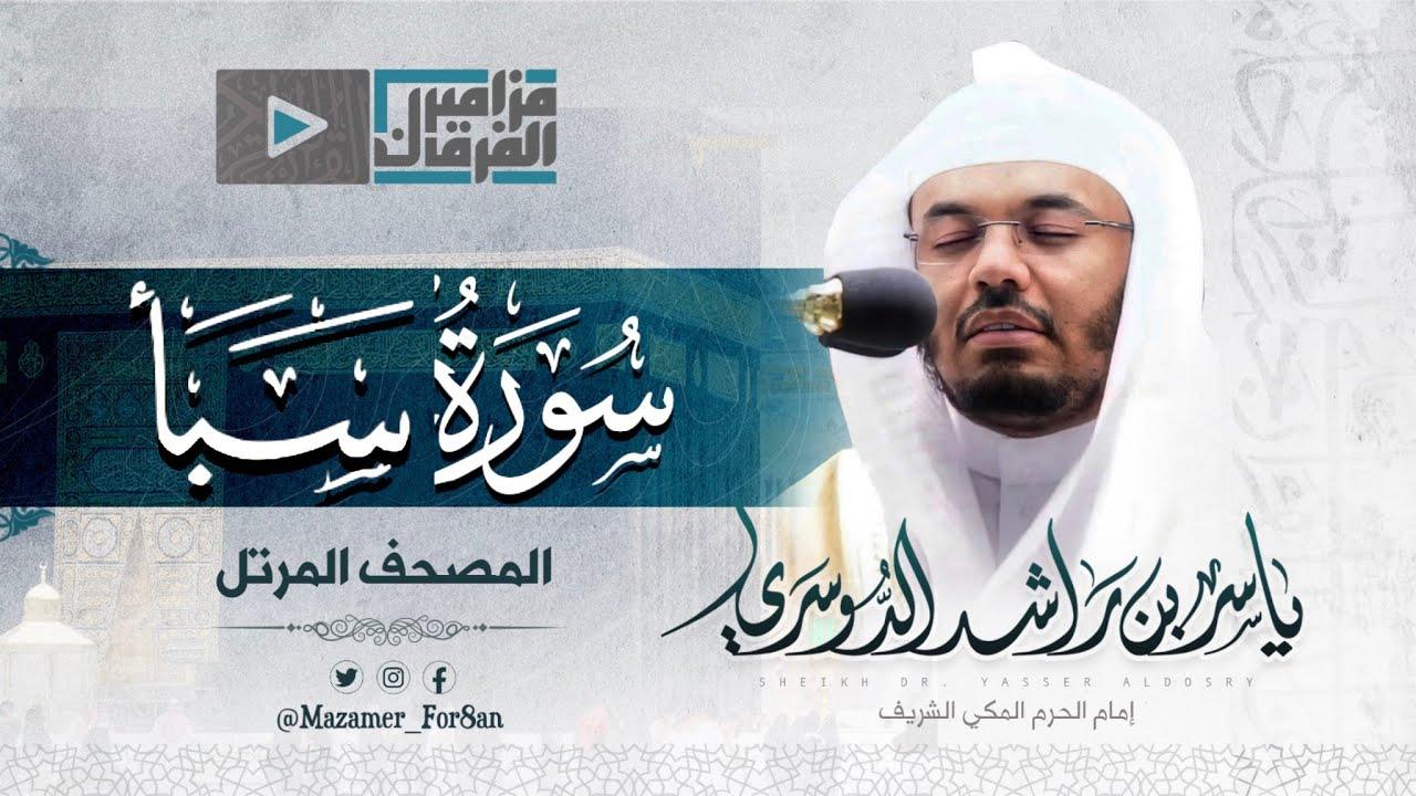 """""""سورة سبأ"""" تحبير لا حدود له من غريد الحرم د.ياسر الدوسري من مهبط الوحي"""