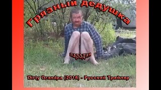 Грязный дедушка - Dirty Grandpa (2016) - Русский Трейлер Пародия Смех Юмор Прикол