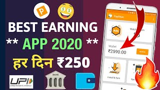 Earn ₹250 Daily | Best Earning App 2020 with Payment Proof | Earn money app